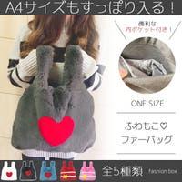 fashion box (ファッションボックス)のバッグ・鞄/ハンドバッグ
