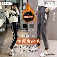 fashion box (ファッションボックス)のパンツ・ズボン/パンツ・ズボン全般