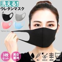 fashion box (ファッションボックス)のボディケア・ヘアケア・香水/マスク