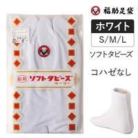 福助オンラインストア(フクスケ)の浴衣・着物/和装小物