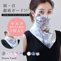 futier land(フューティアランド)のボディケア・ヘアケア・香水/マスク