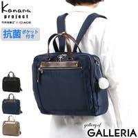 ギャレリア Bag&Luggage | GLNB0008082