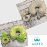 Amiyo(アミヨ)のベビー/ベビー用品