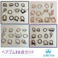 Amiyo(アミヨ)のヘアアクセサリー/ヘアゴム