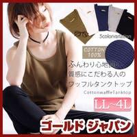 GOLDJAPAN 大きいサイズ専門店(ゴールドジャパン)のトップス/タンクトップ