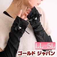 GOLDJAPAN 大きいサイズ専門店(ゴールドジャパン)の小物/手袋
