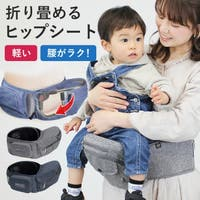 ZAKZAK【KIDS】(ザクザク)のベビー/お出かけ用品(抱っこひも・チャイルドシート)