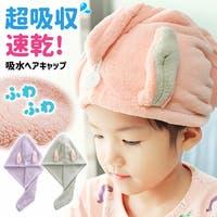 ZAKZAK【KIDS】(ザクザク)のバス・トイレ・掃除洗濯/トイレ用品