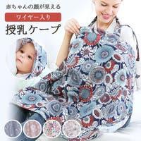 ZAKZAK【KIDS】(ザクザク)のマタニティ/授乳ケープ・授乳服