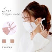Grandeir(グランディール)のボディケア・ヘアケア・香水/マスク