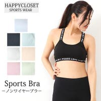 HAPPYCLOSET(ハッピークローゼット)のスポーツウェア・フィットネスウェア/スポーツ・フィットネス用ブラジャー