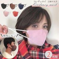 HAPPYCLOSET(ハッピークローゼット)のボディケア・ヘアケア・香水/マスク