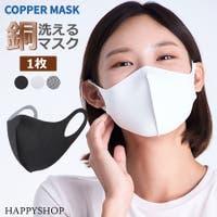 Happy Shop(ハッピーショップ)のボディケア・ヘアケア・香水/マスク