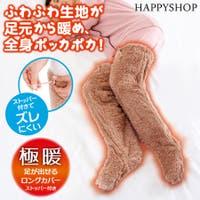 Happy Shop(ハッピーショップ)のインナー・下着/靴下・ソックス