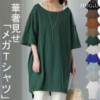 HUG.U(ハグユー)のトップス/Tシャツ