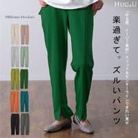 HUG.U(ハグユー)のパンツ・ズボン/スウェットパンツ