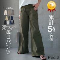 HUG.U(ハグユー)のパンツ・ズボン/バギーパンツ