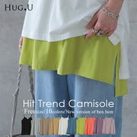 HUG.U(ハグユー)のトップス/キャミソール