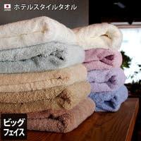 タオル直販店ヒオリエ | MRNH0003140