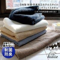 タオル直販店ヒオリエ | MRNH0003133