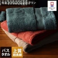 タオル直販店ヒオリエ | MRNH0003170