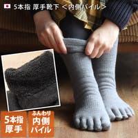 タオル直販店ヒオリエ(ヒオリエ)のインナー・下着/靴下・ソックス