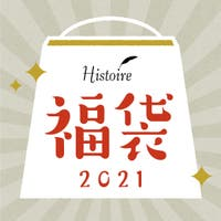 Histoire (イストワール)のイベント/福袋