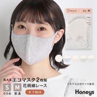 Honeys(ハニーズ)のボディケア・ヘアケア・香水/マスク