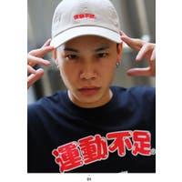 本格派大人のB系 (ホンカクハオトナノビーケイ)の帽子/キャップ