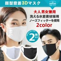 HOYUKI(ホユキ)のボディケア・ヘアケア・香水/マスク