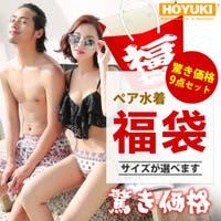 HOYUKI(ホユキ)のイベント/福袋
