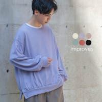 improves(インプローブス)のトップス/スウェット・ジャージ