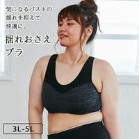 izumi BODY LABO (イズミボディラボ)のインナー・下着/ブラジャー
