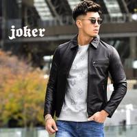 JOKER(ジョーカー)のアウター(コート・ジャケットなど)/レザージャケット・レザーブルゾン