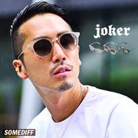 JOKER(ジョーカー)の小物/サングラス