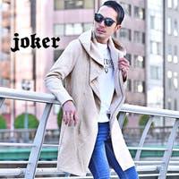 JOKER(ジョーカー)のアウター(コート・ジャケットなど)/ロングコート