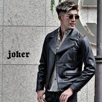 JOKER(ジョーカー)のアウター(コート・ジャケットなど)/ライダースジャケット