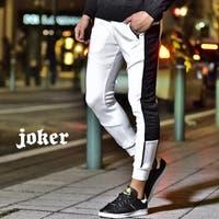 JOKER(ジョーカー)のパンツ・ズボン/ジョガーパンツ