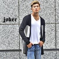 JOKER(ジョーカー)のトップス/カーディガン