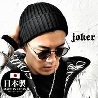 JOKER(ジョーカー)の帽子/ニット帽