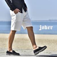JOKER(ジョーカー)のパンツ・ズボン/ショートパンツ
