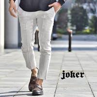 JOKER(ジョーカー)のパンツ・ズボン/テーパードパンツ