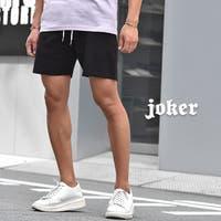 JOKER(ジョーカー)のパンツ・ズボン/ハーフパンツ