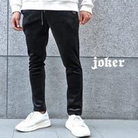 JOKER(ジョーカー)のパンツ・ズボン/スウェットパンツ
