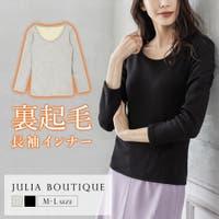 JULIA BOUTIQUE(ジュリアブティック)のインナー・下着/インナーシャツ