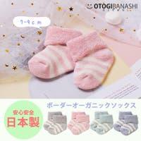 OTOGIBANASHI(オトギバナシ)のインナー・下着/靴下・ソックス