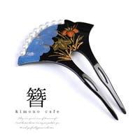 kimonocafe(キモノカフェ)の浴衣・着物/和装小物