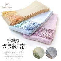 kimonocafe(キモノカフェ)の浴衣・着物/浴衣・着物の帯