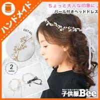 子供服Bee(コドモフク ビー)のヘアアクセサリー/ヘアバンド