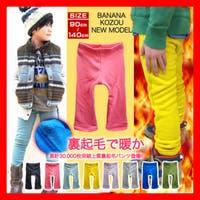 子供服バナナ小僧  | BNNK0001120